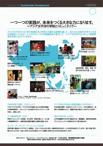 ユネスコ・アジア文化センター03