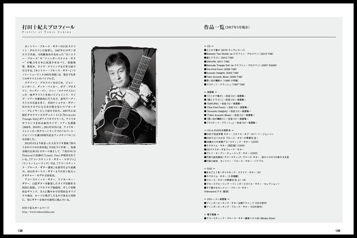 カントリー・ブルース・ギター・バイブル07
