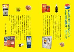 昭和レトロ自販機マニアックス02