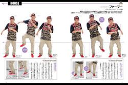 ダンス・スタイル・ベーシック8