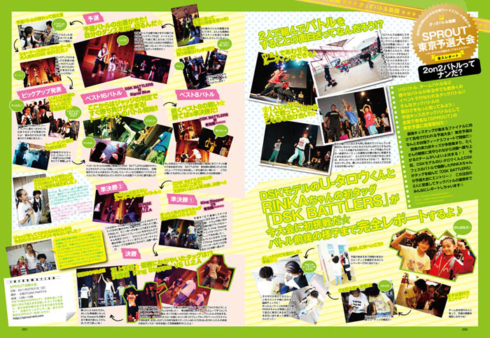 DANCE STYLE Kids02