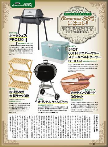 MONOQLO特別編集05