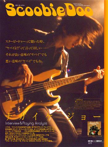 BASS magazine01