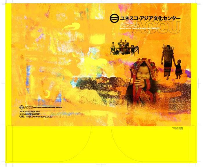 ユネスコ・アジア文化センター01