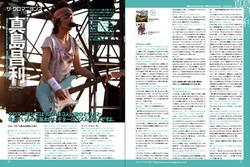 Guitar magazine06