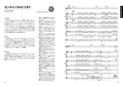 UNISON SQUARE GARDEN-BEST(スコア・ブック)6