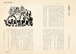 エトアール物語03
