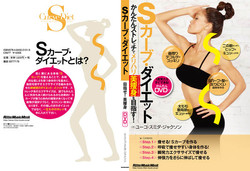 Sカーブ・ダイエット01
