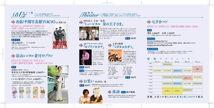 七夕シャイン02