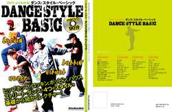 ダンス・スタイル・ベーシック1