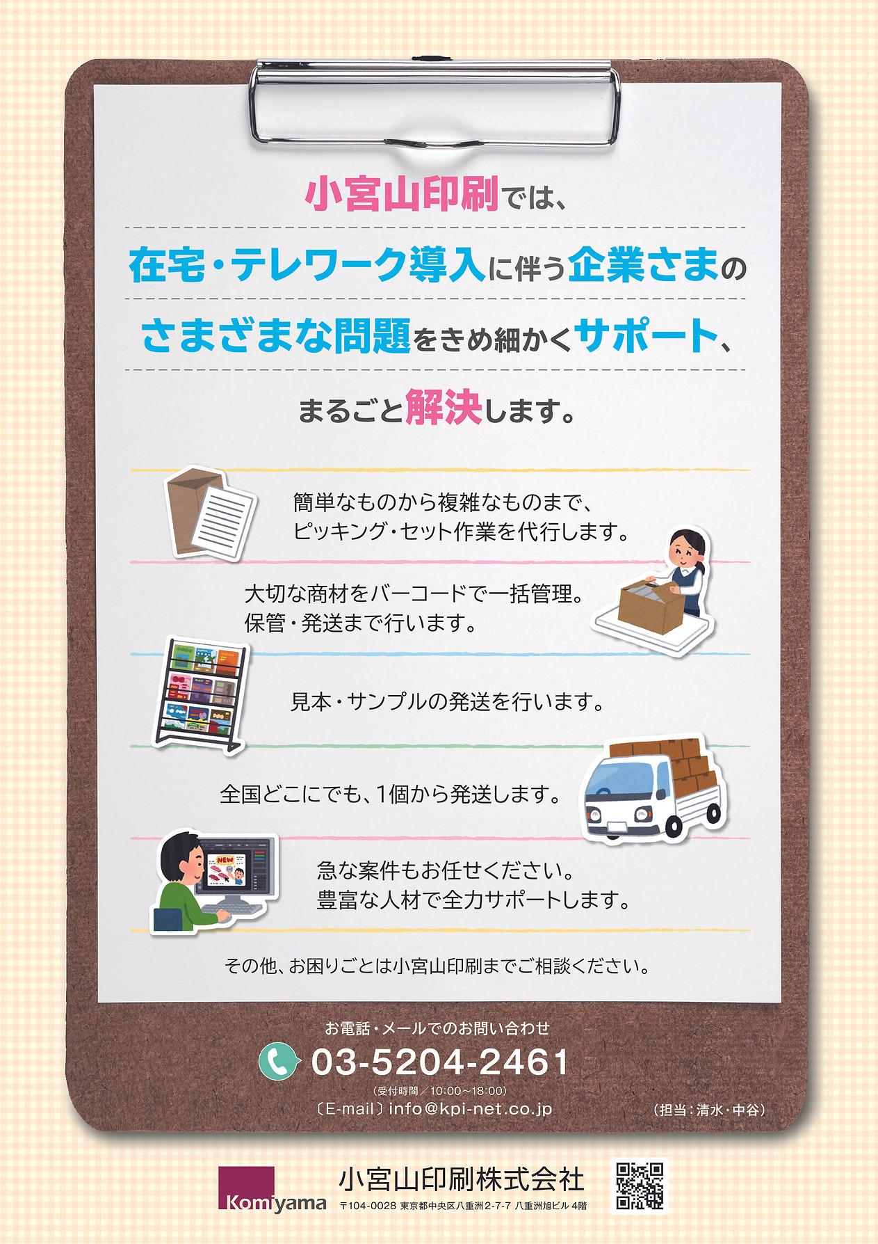 営業ツール(テレワーク支援)_200929_fin_ol-2.jpg
