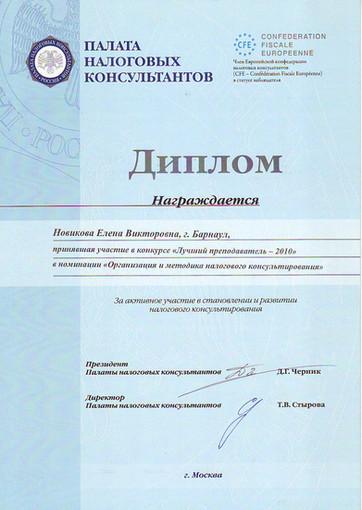 Диплом Лучший преподаватель 2010.JPG