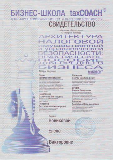 Сертификат ТаксКоуч2012.JPG