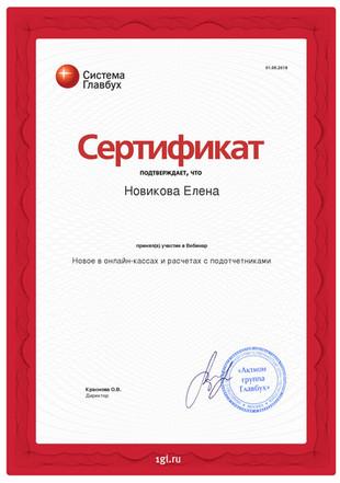 Сертификат по ККТ 2018.jpeg