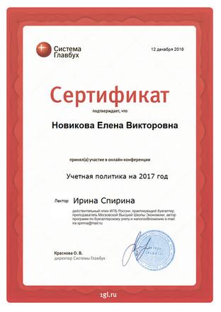 Сертификат_онлайн_конференции 08-12-16.j