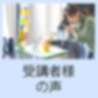 受講者様の声 | プロカメラマンが教えるアットの写真教室@横浜