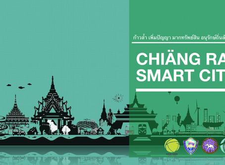 สาระน่ารู้ : EP.87 Smart Mobility