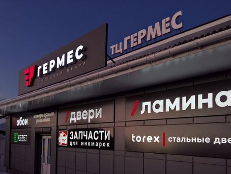 Торговый центр ГЕРМЕС. Большое обновление!