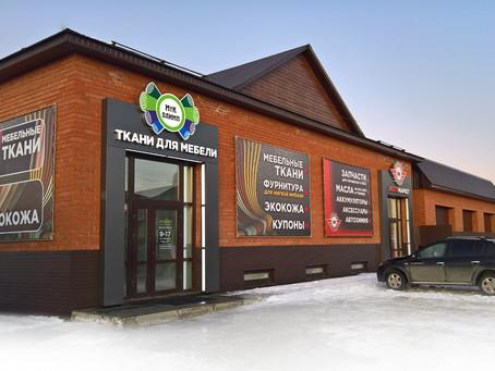 Входные группы и световые короба для центра мебельных тканей ОЛИМП и АВТОМАРКЕТа в Кузнецке.