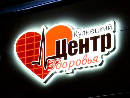 Рекламная вывеска «Кузнецкий Центр Здоровья»