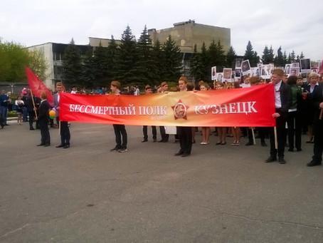 РА RED изготовило перетяжку Бессмертный полк Кузнецк