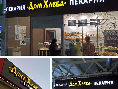 """Комплексное оформление Пекарни """"Дом Хлеба"""" в Кузнецке"""