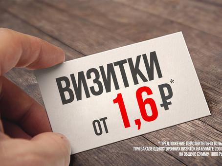 Печать визиток в Кузнецке по самой выгодной цене!