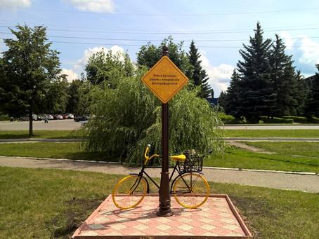Знак в Кузнецке, рядом с которым все фотографируются