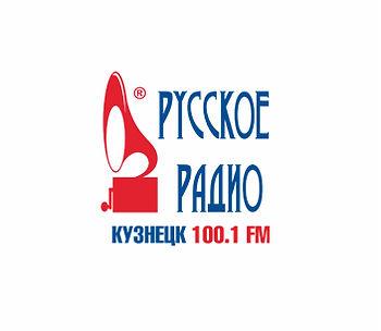 Кузнецк, радио, реклама, Русское Радио, объявления