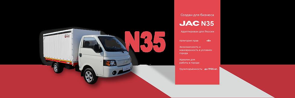 Баннер_JAC N35.png