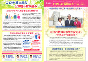 公明ニュース 令和3年(2021年)新春号を発刊します!
