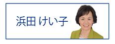 浜田.png
