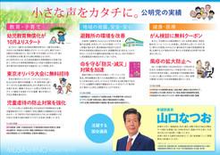 公明ニュース 臨時号発刊