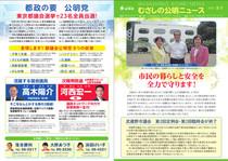 公明ニュース令和3年(2021年)夏号