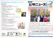 公明ニュース 平成31年 新春号