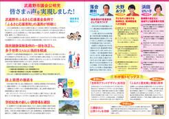 公明ニュース 令和二年 新春号 発行