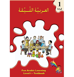 Fun Arabic Learning 1 – Textbook