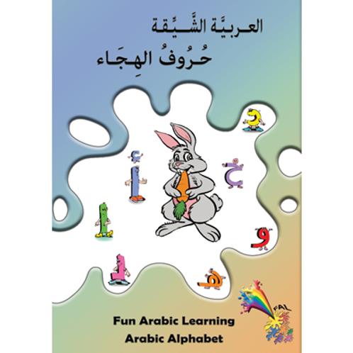 Nursery Alphabet Textbook
