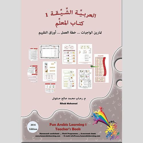 Fun Arabic Learning 1 - Teacher's Book
