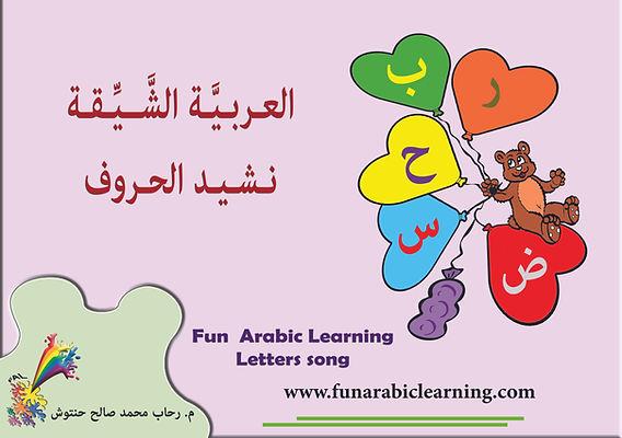 Alphabet Video cover.jpg