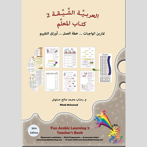 Fun Arabic Learning 2 - Teacher's Book
