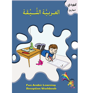 Reception Level Workbook