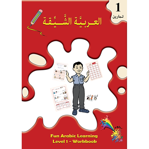 Fun Arabic Learning 1 – Workbook