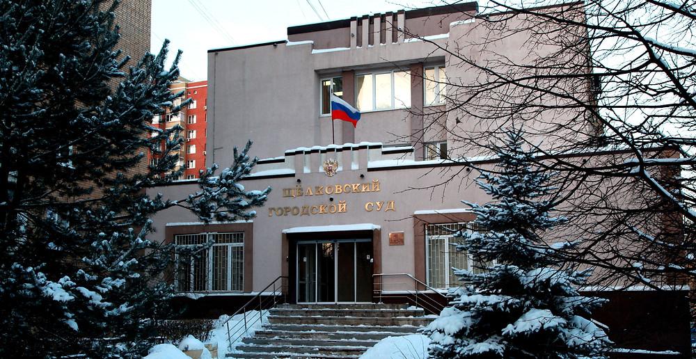 Щёлковский суд, юридические услуги, юристы королёв, юридическая консультация королёв, раздел имущества щёлково, королёв, мытищи