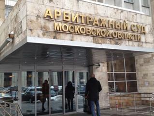 Арбитражный суд Московской области