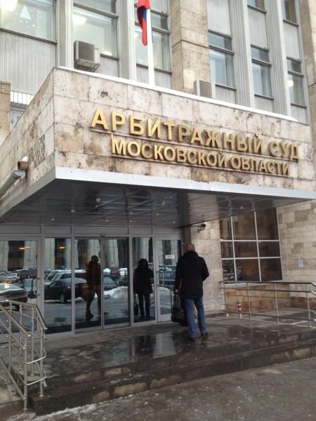 арбитражные споры, арбитражный суд московской области