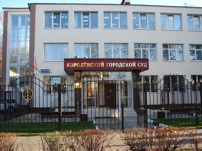 Королёвский городской суд Московской области, юристы, юридическая консультация, юридические услуги