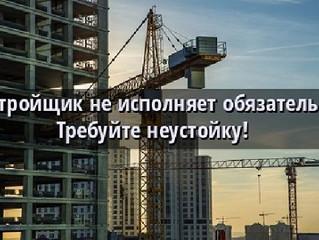 Выиграно дело о взыскании неустойки за просрочку сдачи квартиры по договору долевого участия