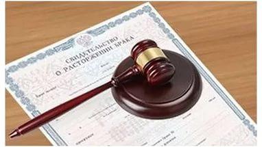 развод через суд, расторжение брака в судебном порядке, юристы королёв, мировой судья королёв