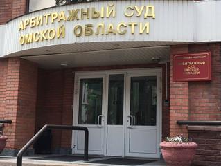 Выиграно дело в Арбитражном суде Омской области